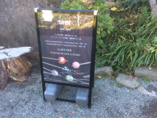 強羅公園のとんぼ玉教室の看板