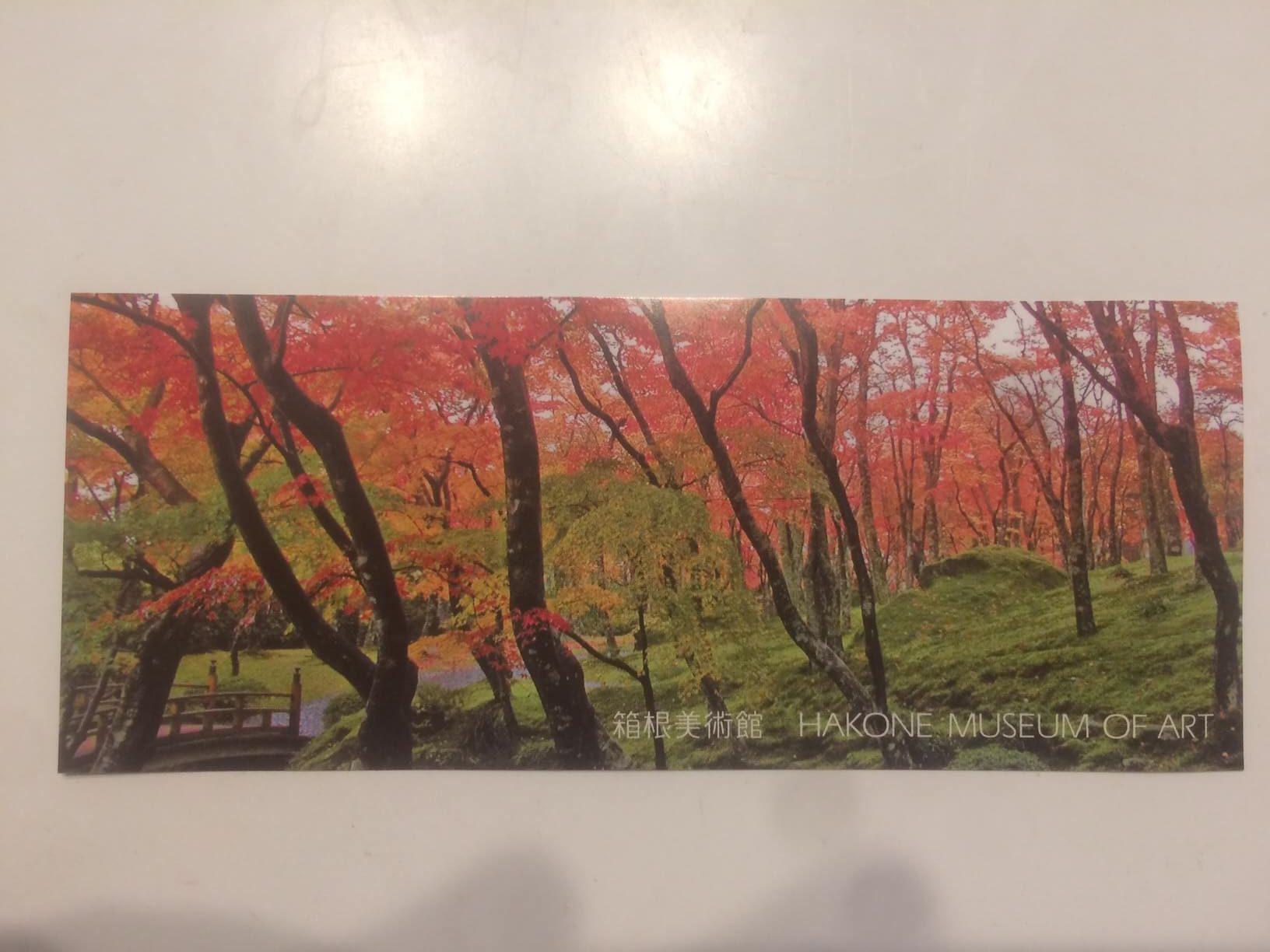 箱根美術館の入場券
