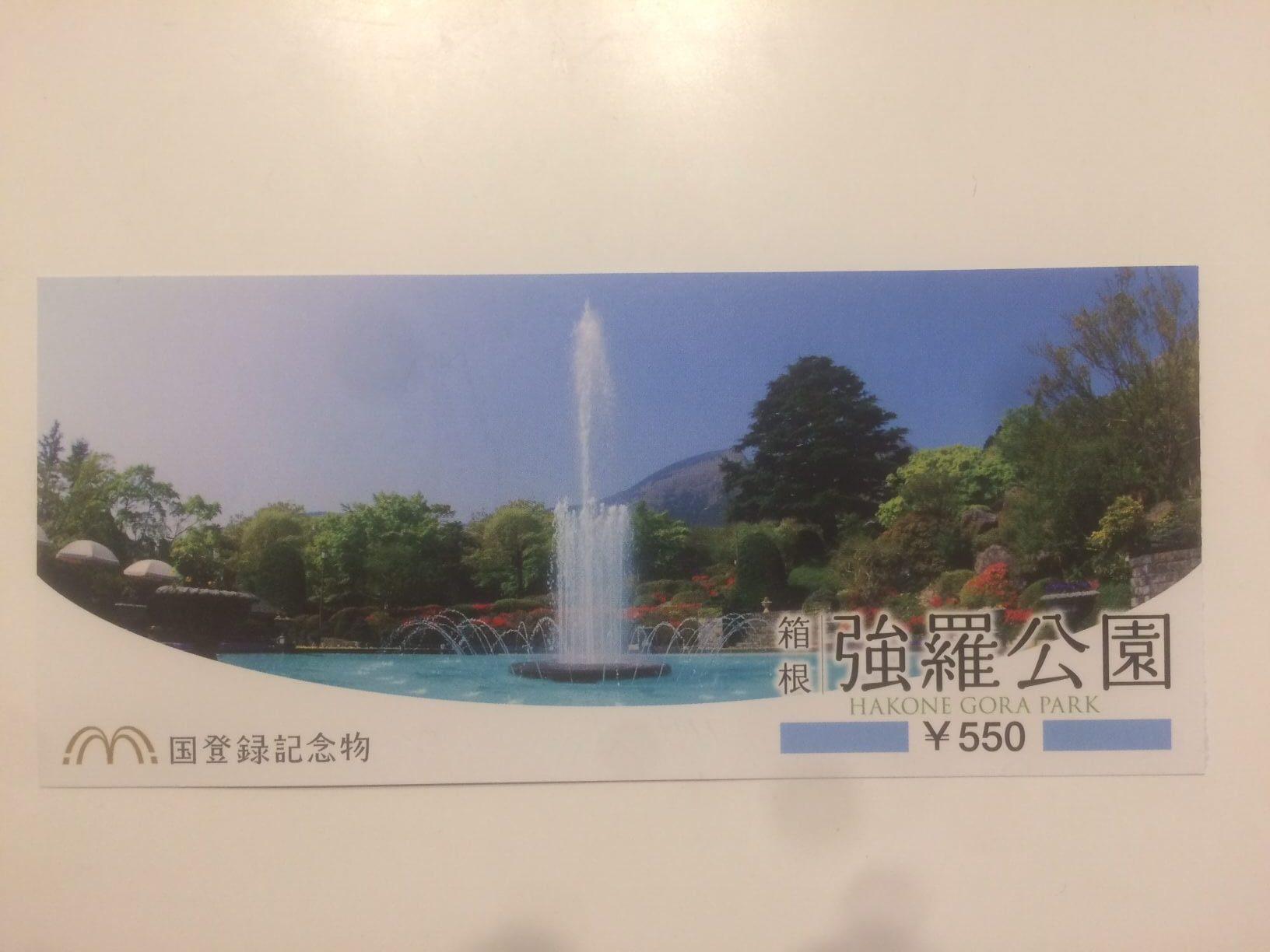 強羅公園の入場券