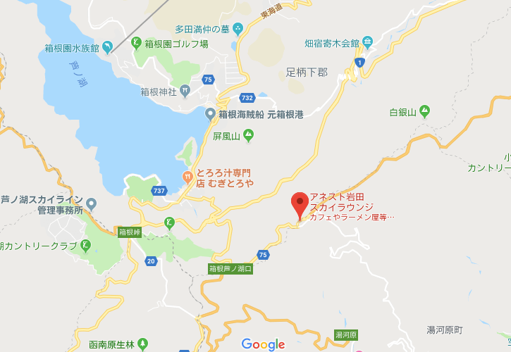 大観山スカイラウンジ