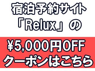 宿泊予約サイトreluxの5000円クーポン