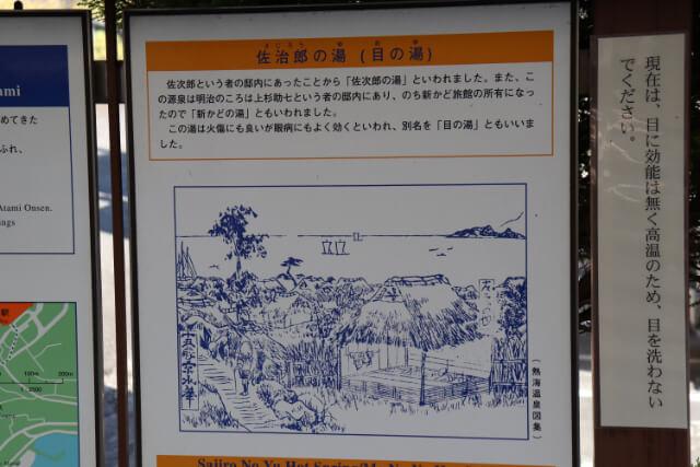 熱海七湯目の湯の解説