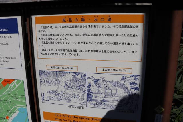 熱海七湯風呂の湯の解説