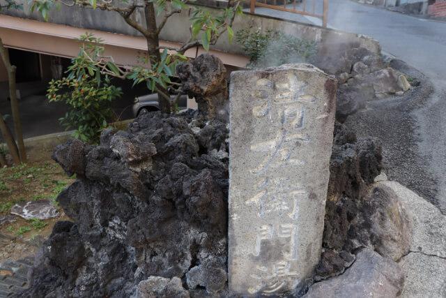 熱海七湯清左衛門の湯