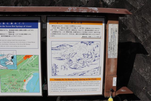 熱海七湯野中の湯の解説