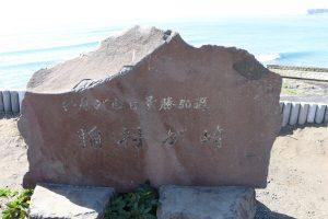 稲村ケ崎公園の記念碑