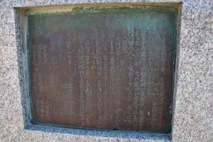 稲村ケ崎公園の銅像の解説2