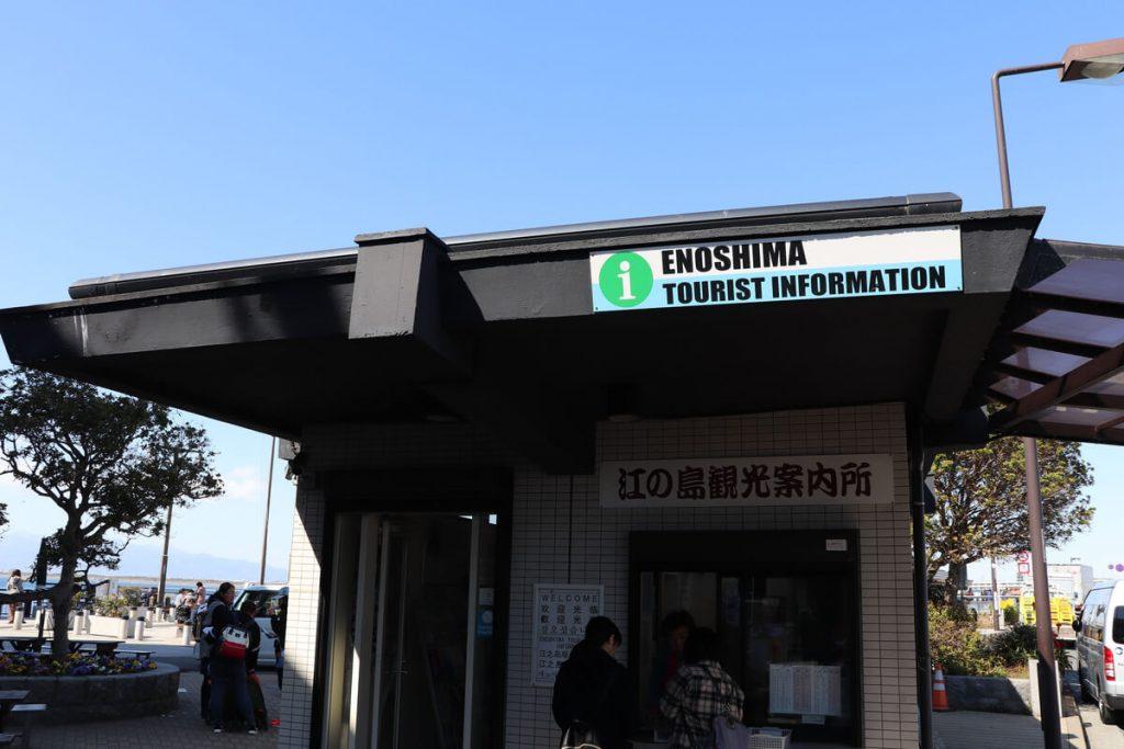 江ノ島観光案内所
