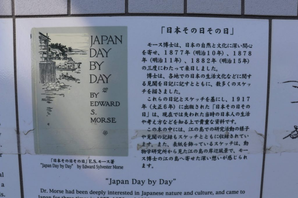モースのjapan day by day