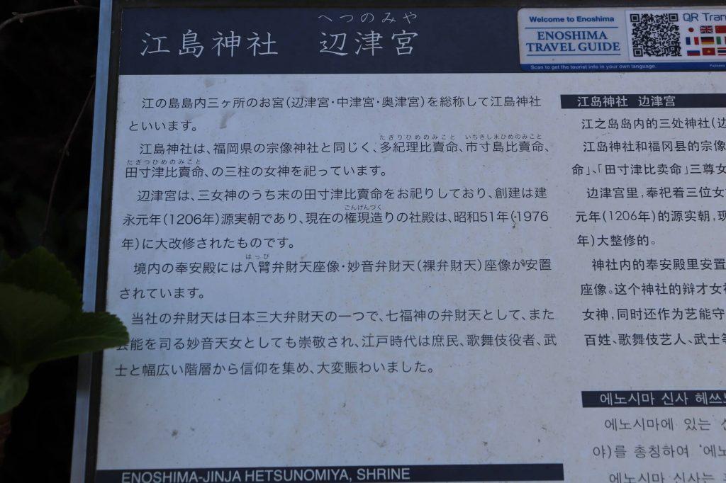 江ノ島辺津宮