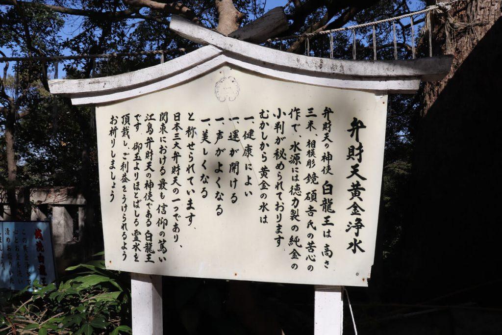 江ノ島神社弁財天黄金浄水の立ち札