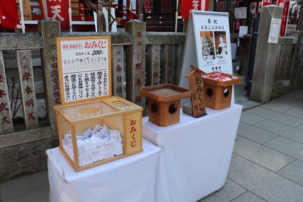 江ノ島神社のおみくじ