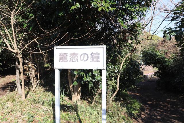 江ノ島龍恋の鐘入り口