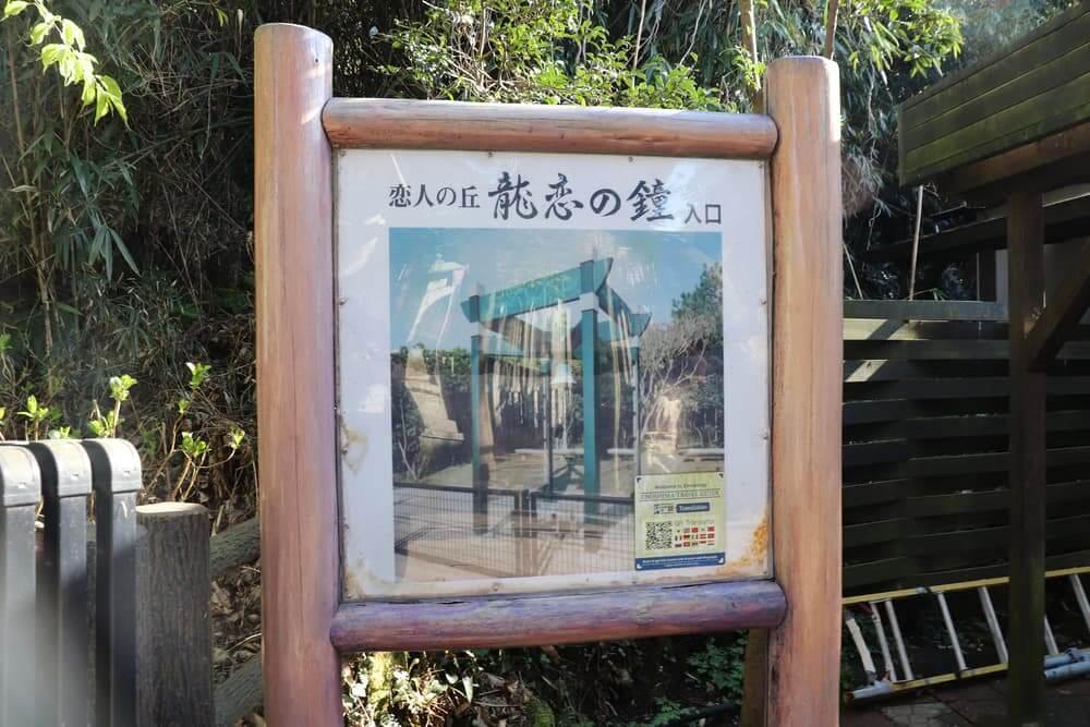 江ノ島恋人の丘(龍恋の鐘)入り口