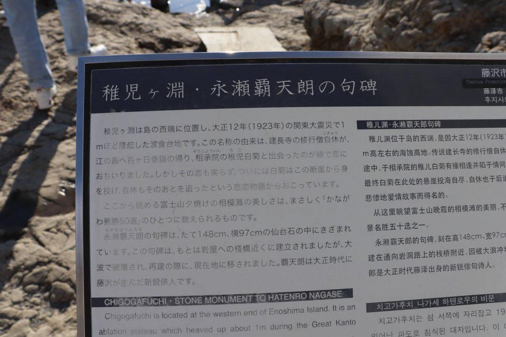 江ノ島稚児が淵の歴史