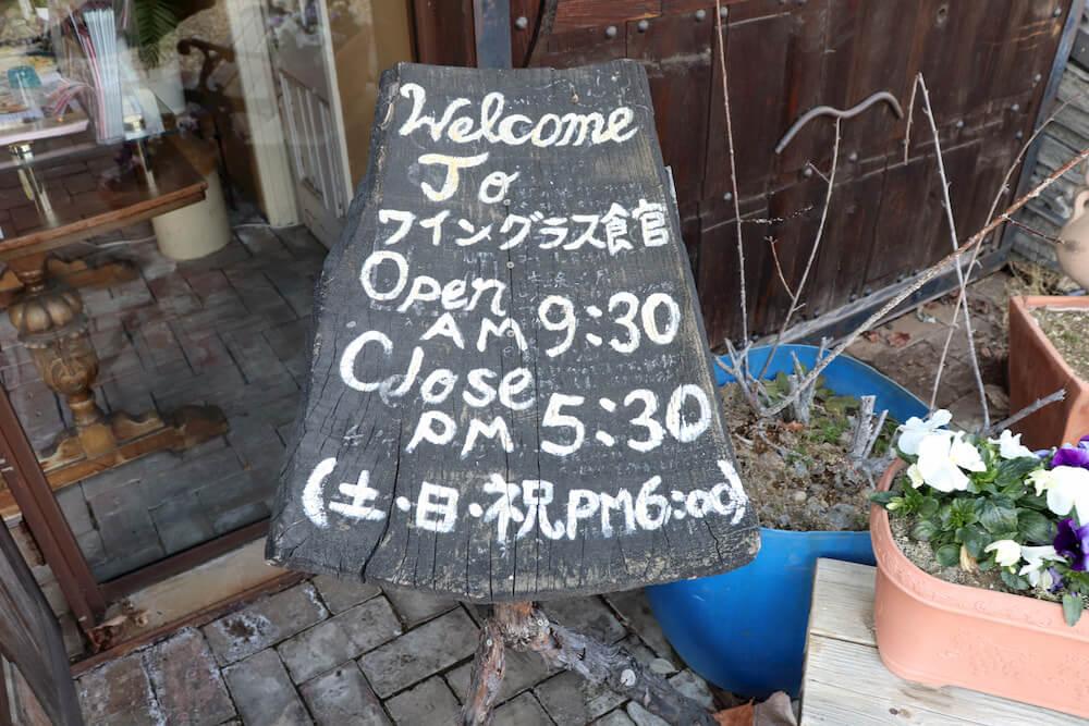 勝沼ワイングラス館の営業時間