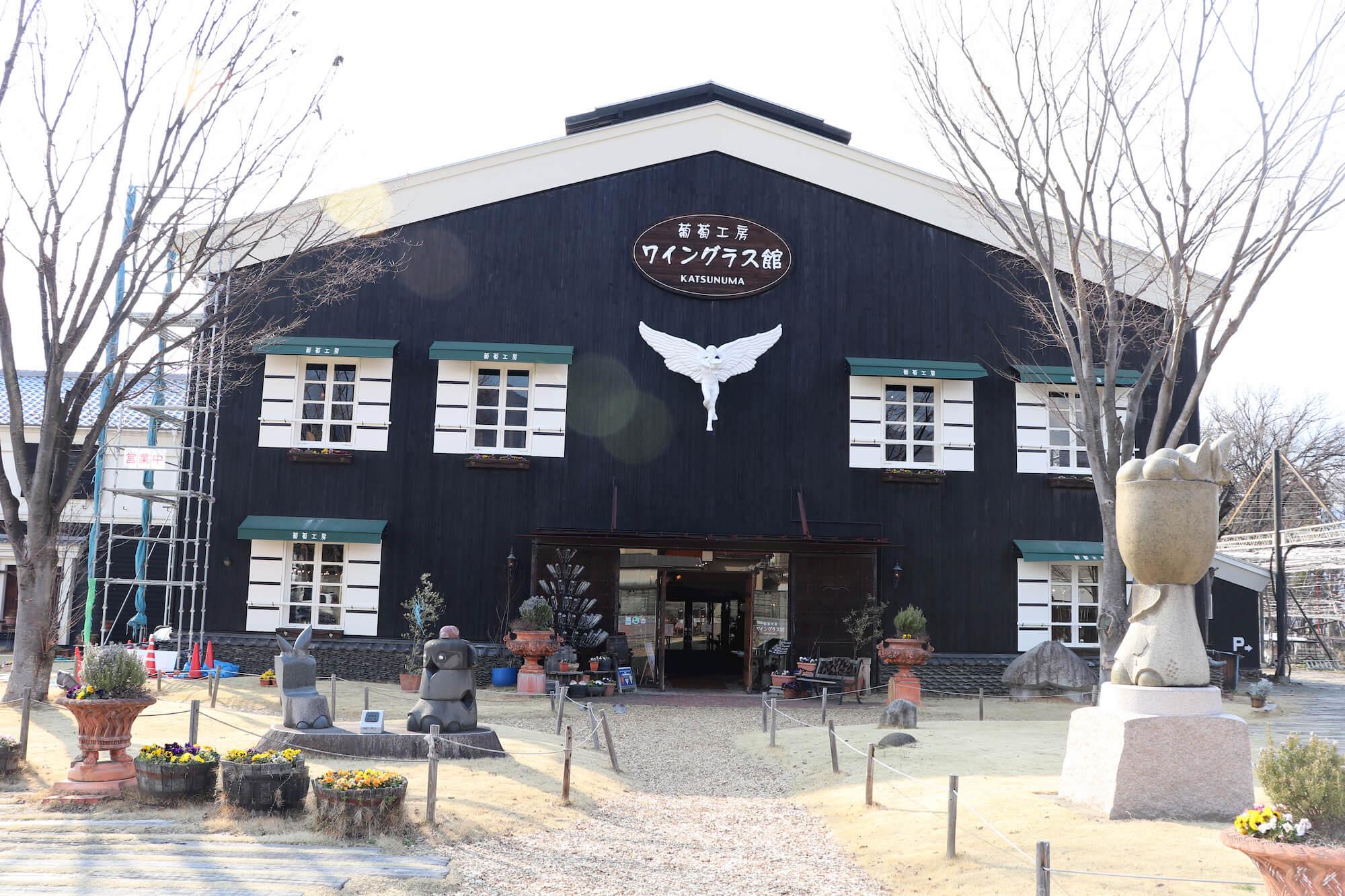 勝沼ワイングラス館