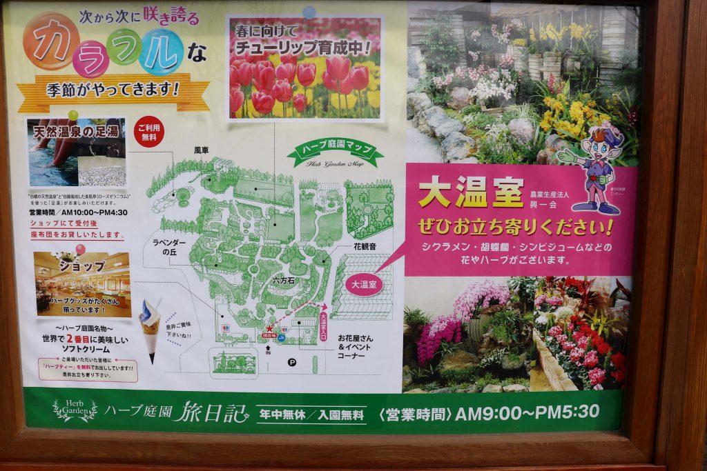 ハーブ庭園 旅日記のマップ
