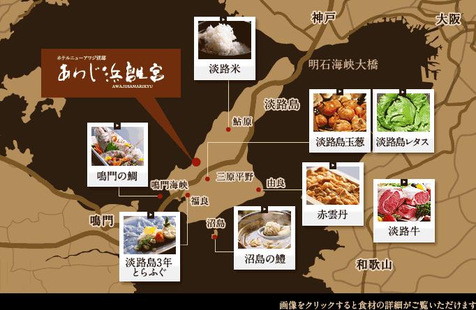 淡路島のおすすめの高級旅館 【公式】あわじ浜離宮