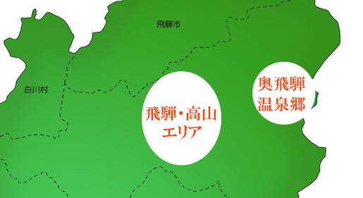 飛騨高山と奥飛騨温泉郷の高級旅館エリア