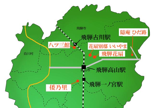 飛騨高山・奥飛騨の高級旅館マップ