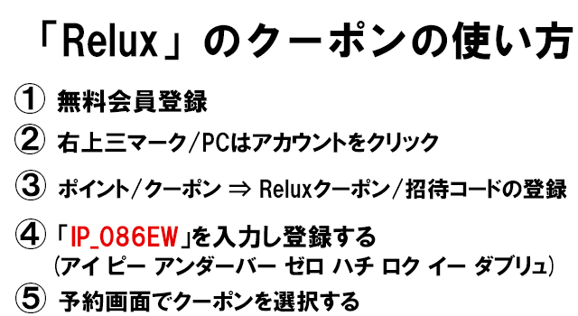 reluxクーポンの使い方