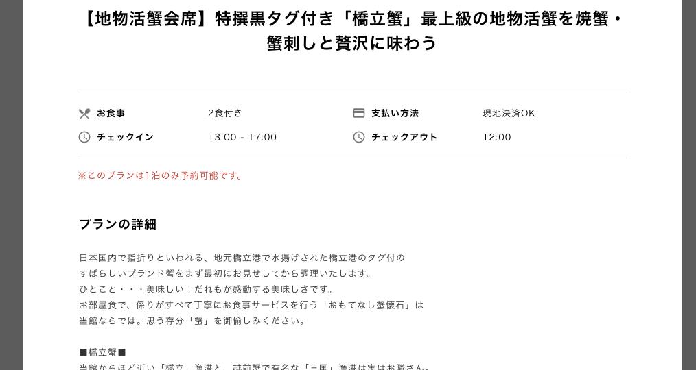 加賀温泉の高級旅館 たちばな四季亭の橋立カニプラン
