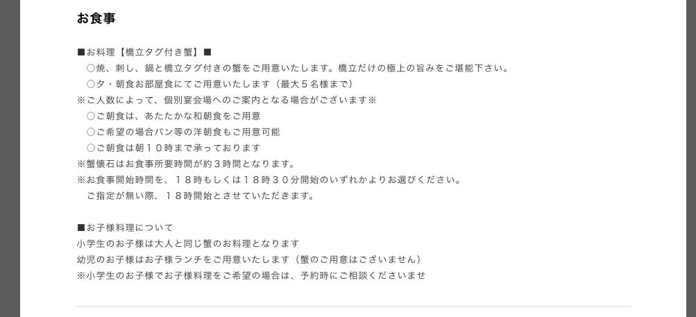 加賀温泉の高級旅館 たちばな四季亭の橋立カニプランの詳細