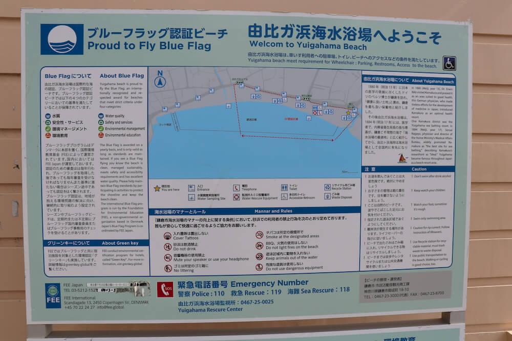 鎌倉の由比ケ浜の案内板