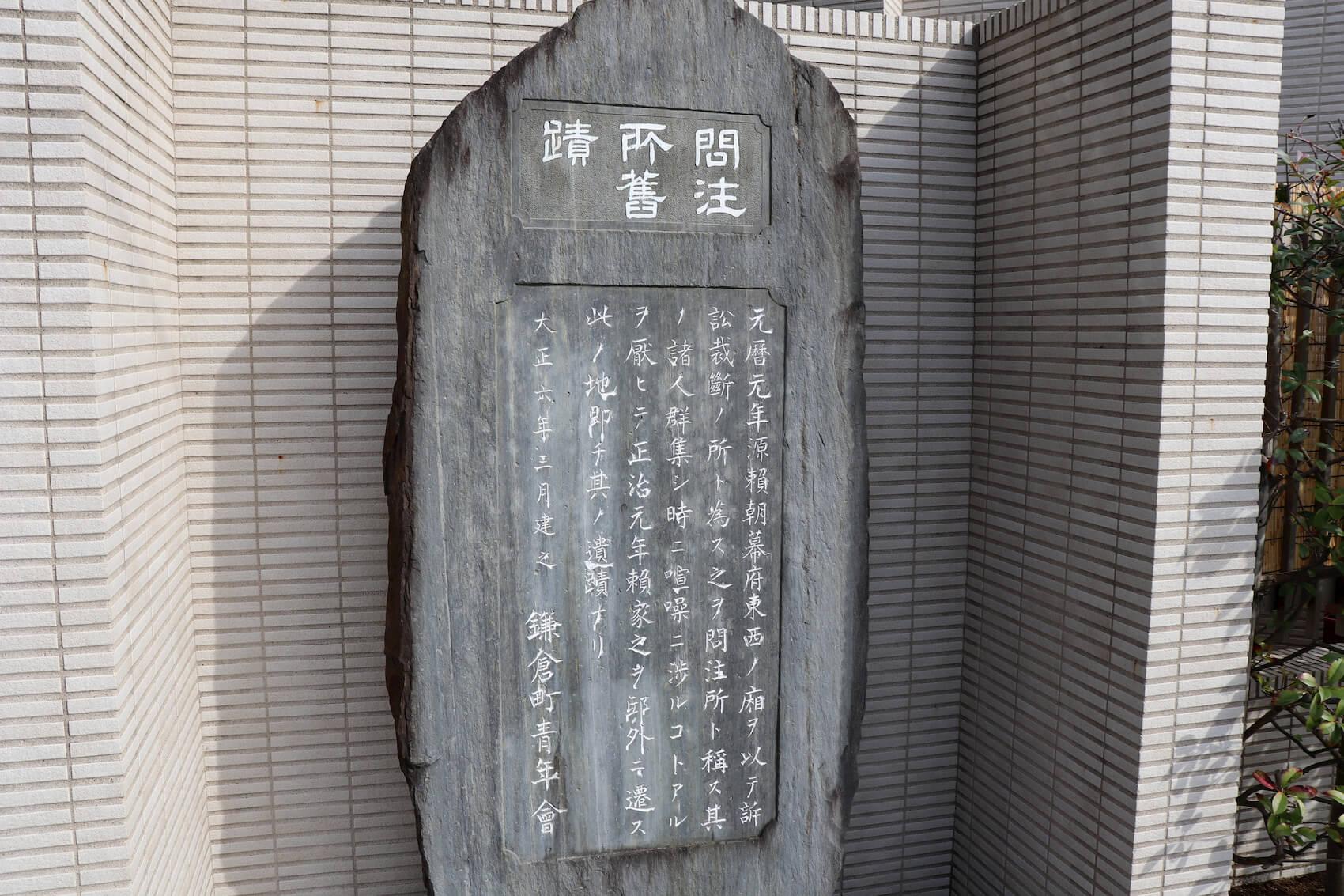 鎌倉の問注所の石碑