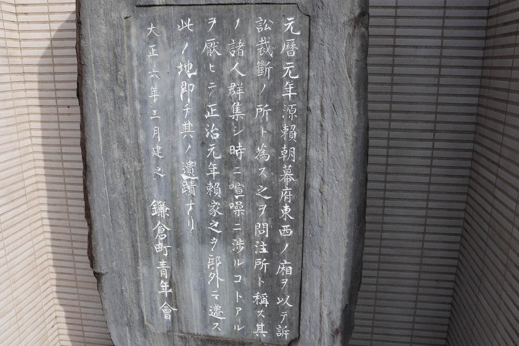 鎌倉の問注所の石碑の文字