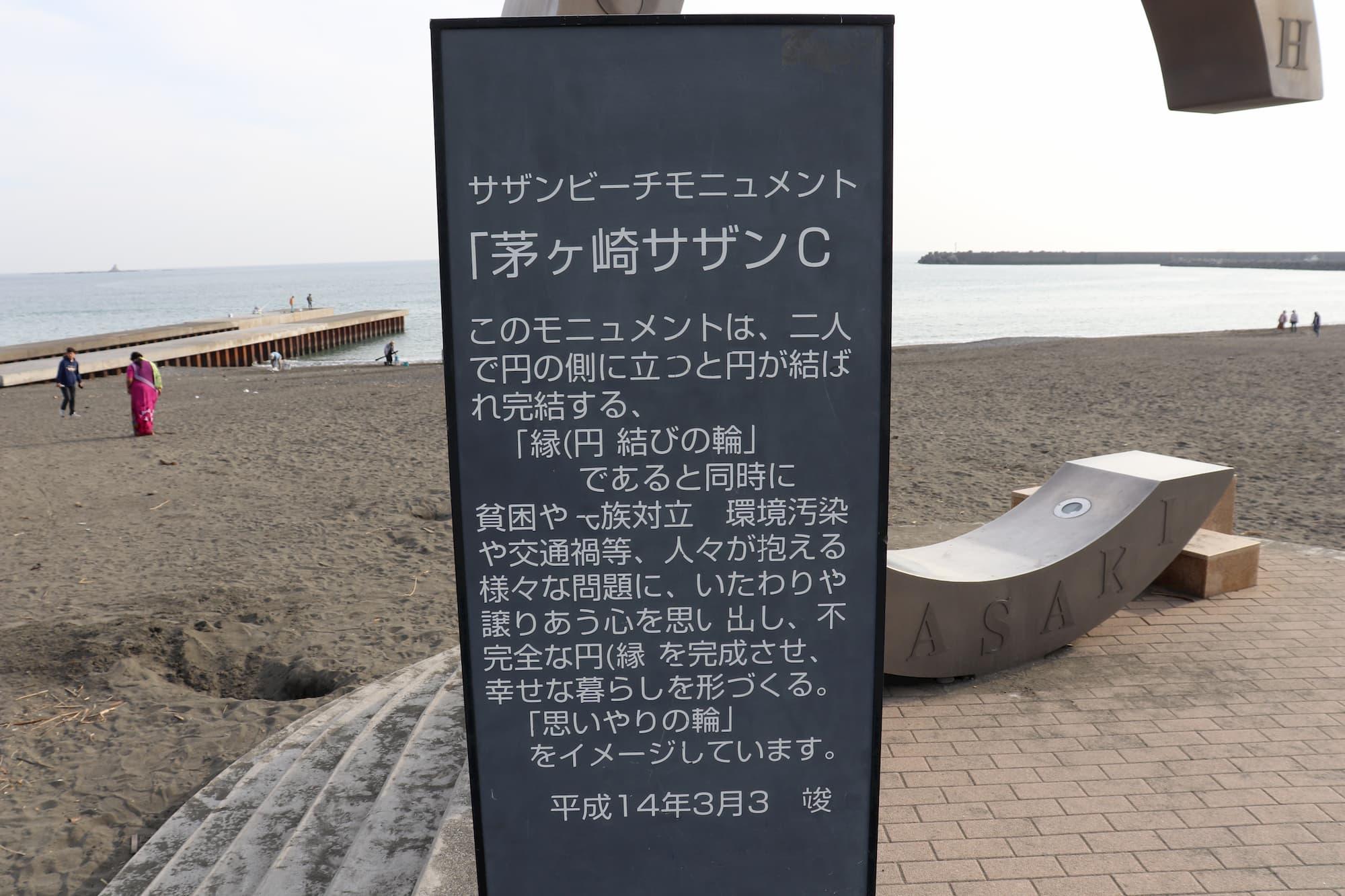サザンビーチ茅ヶ崎の解説