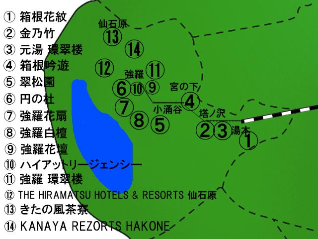 箱根のおすすめ高級旅館マップ