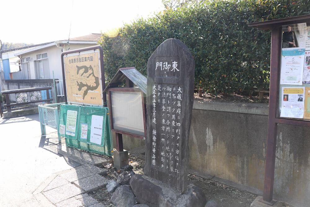 東御門跡地の石碑