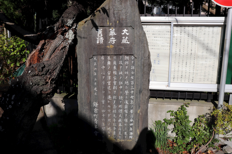大蔵幕府跡地の石碑
