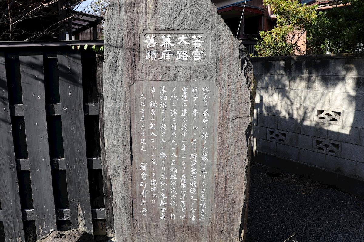 若宮大路幕府の石碑