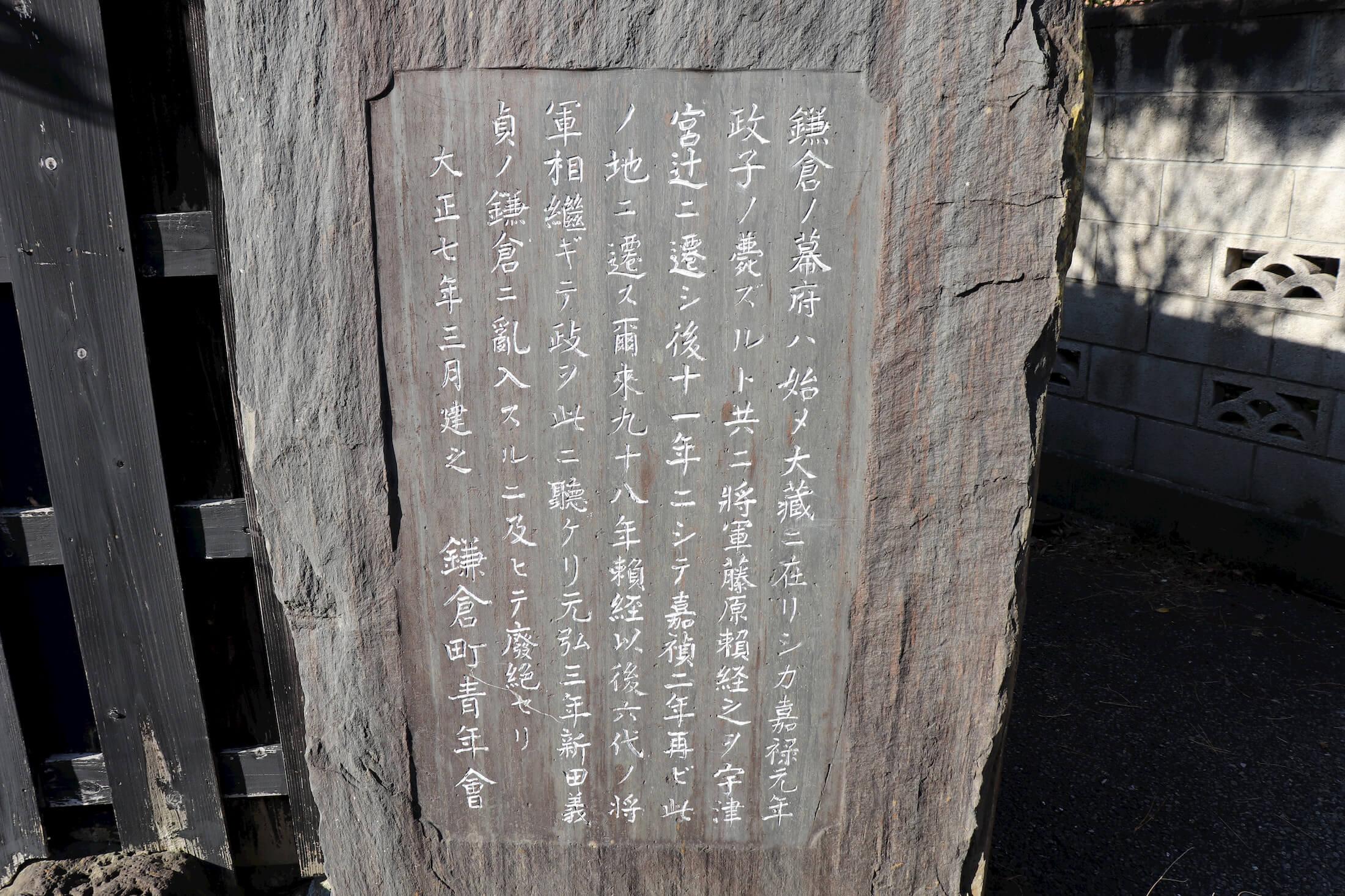若宮大路幕府の石碑の文字