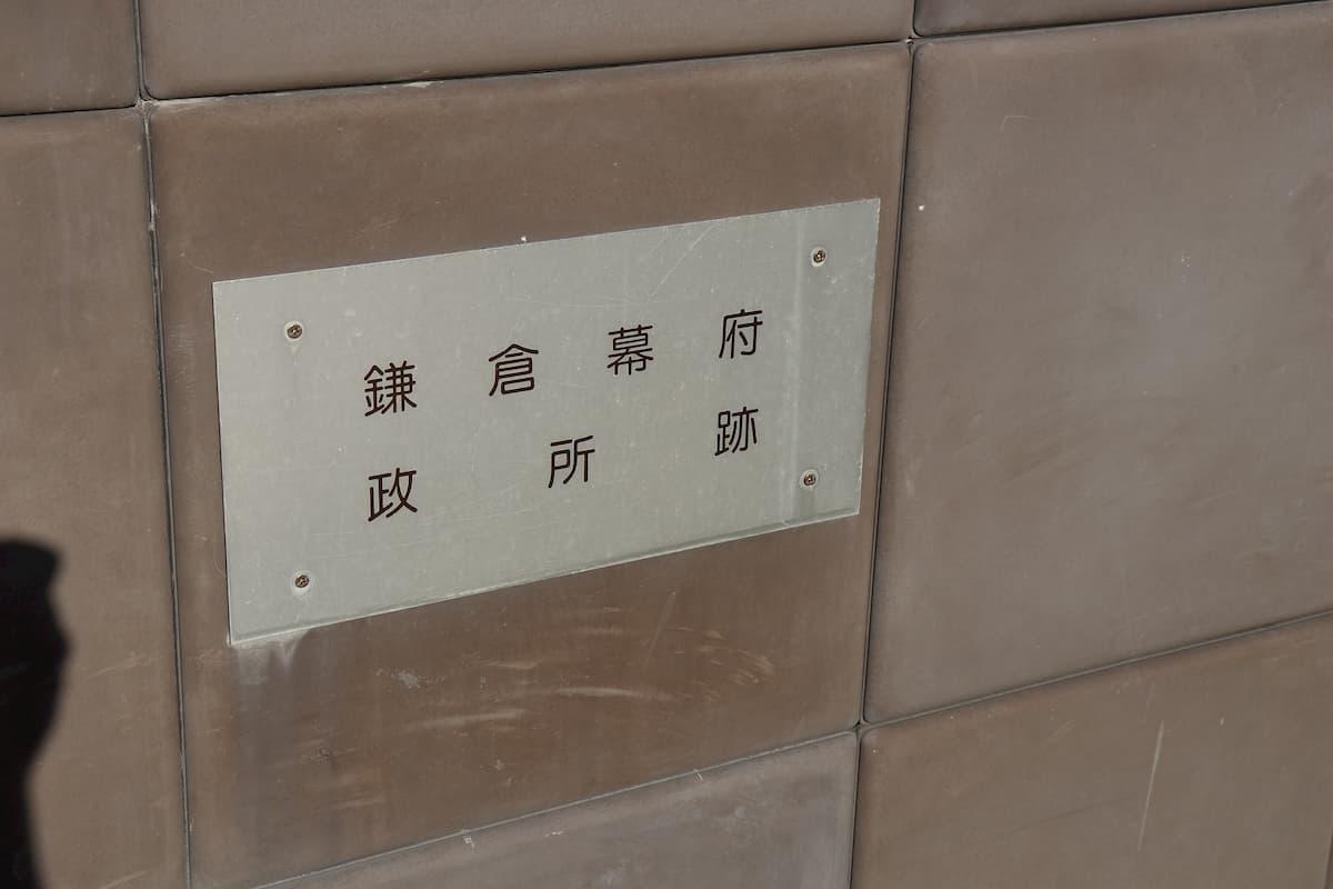 鎌倉幕府政所跡地