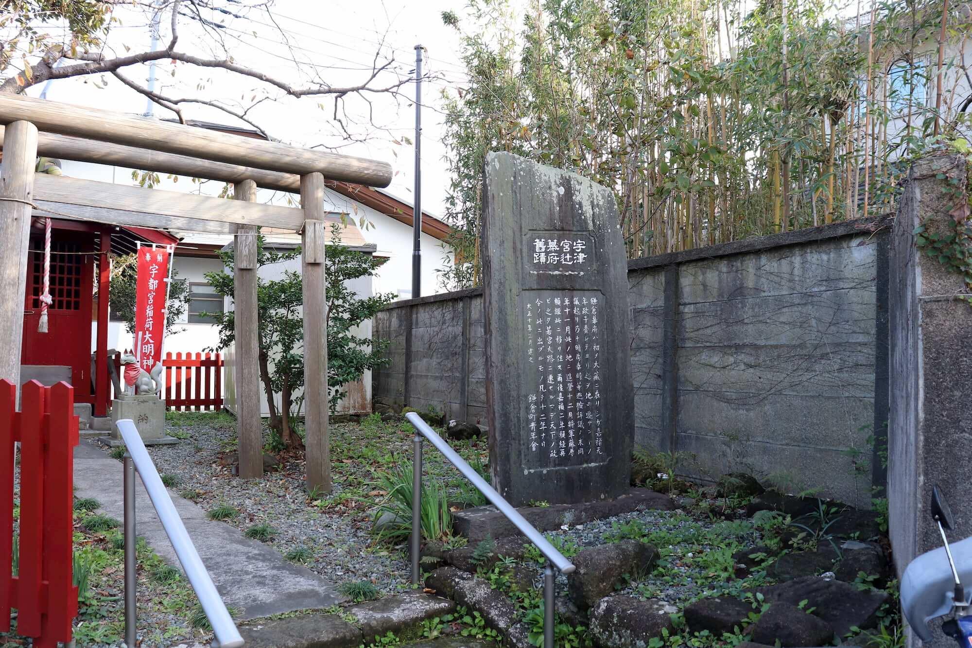 宇津宮辻子幕府跡の石碑