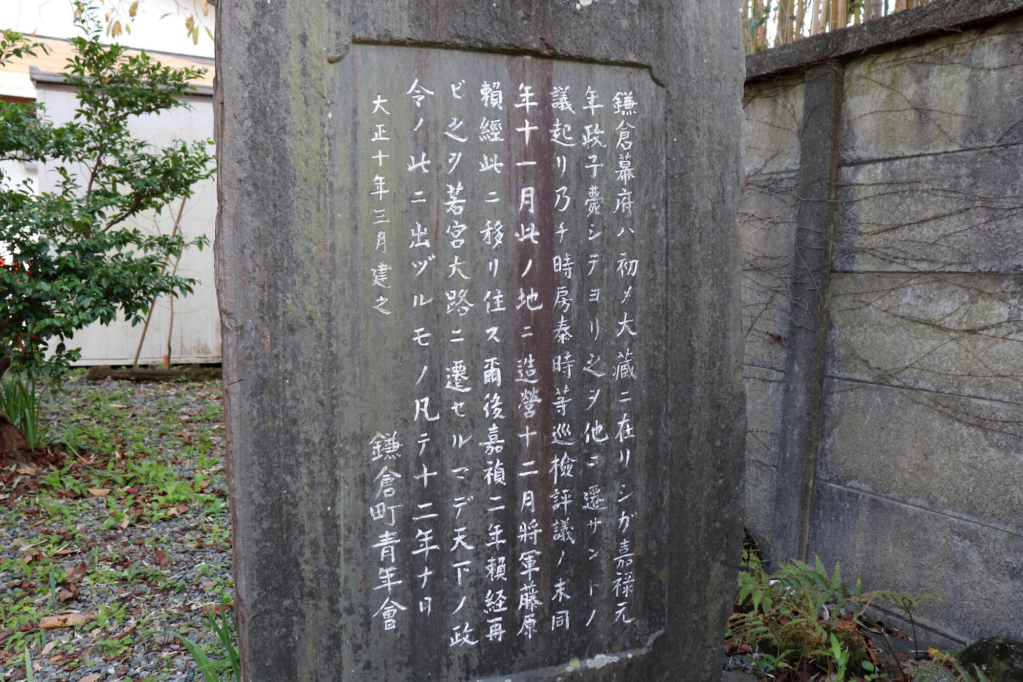宇津宮辻子幕府跡の石碑の文字