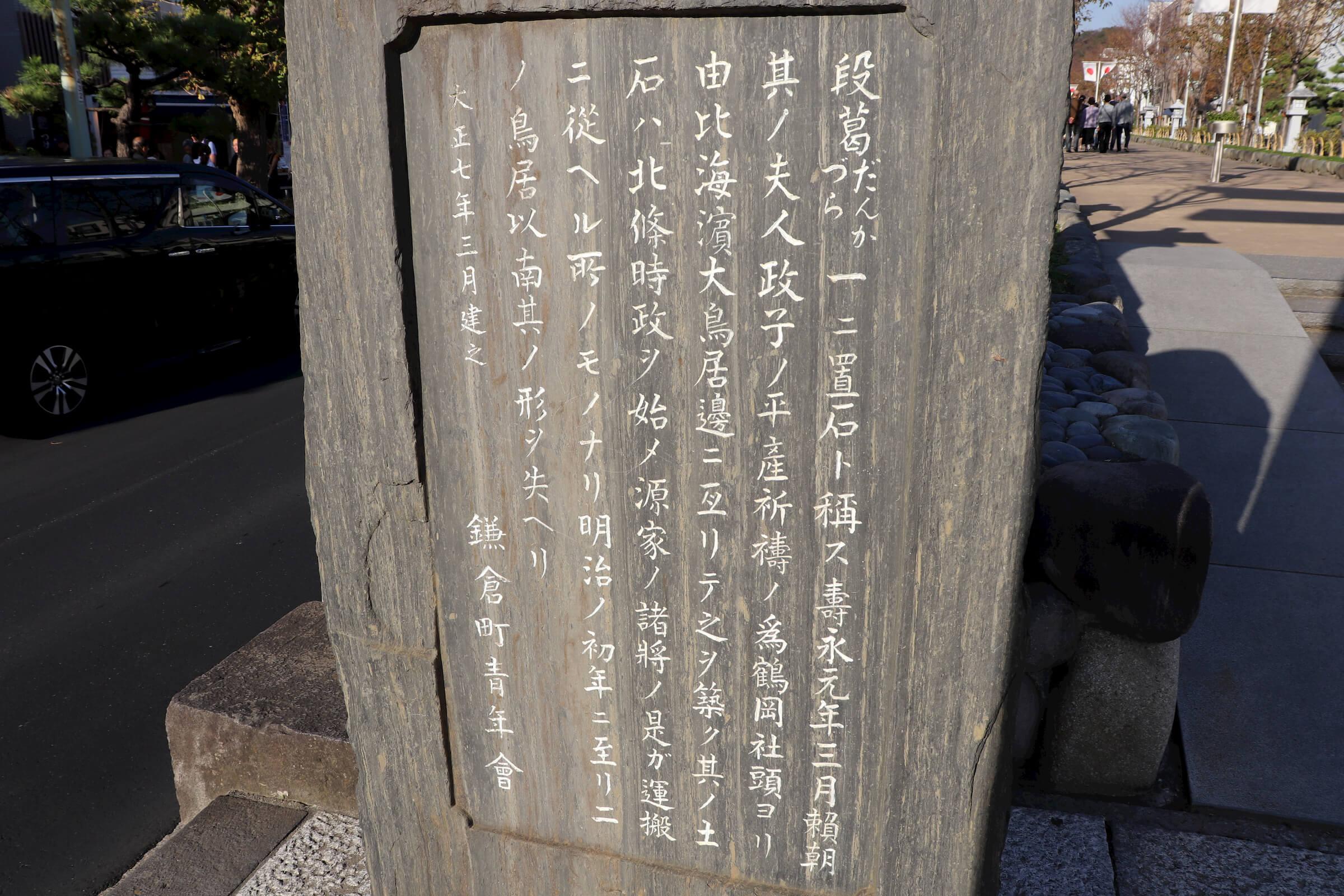段葛の石碑の文字