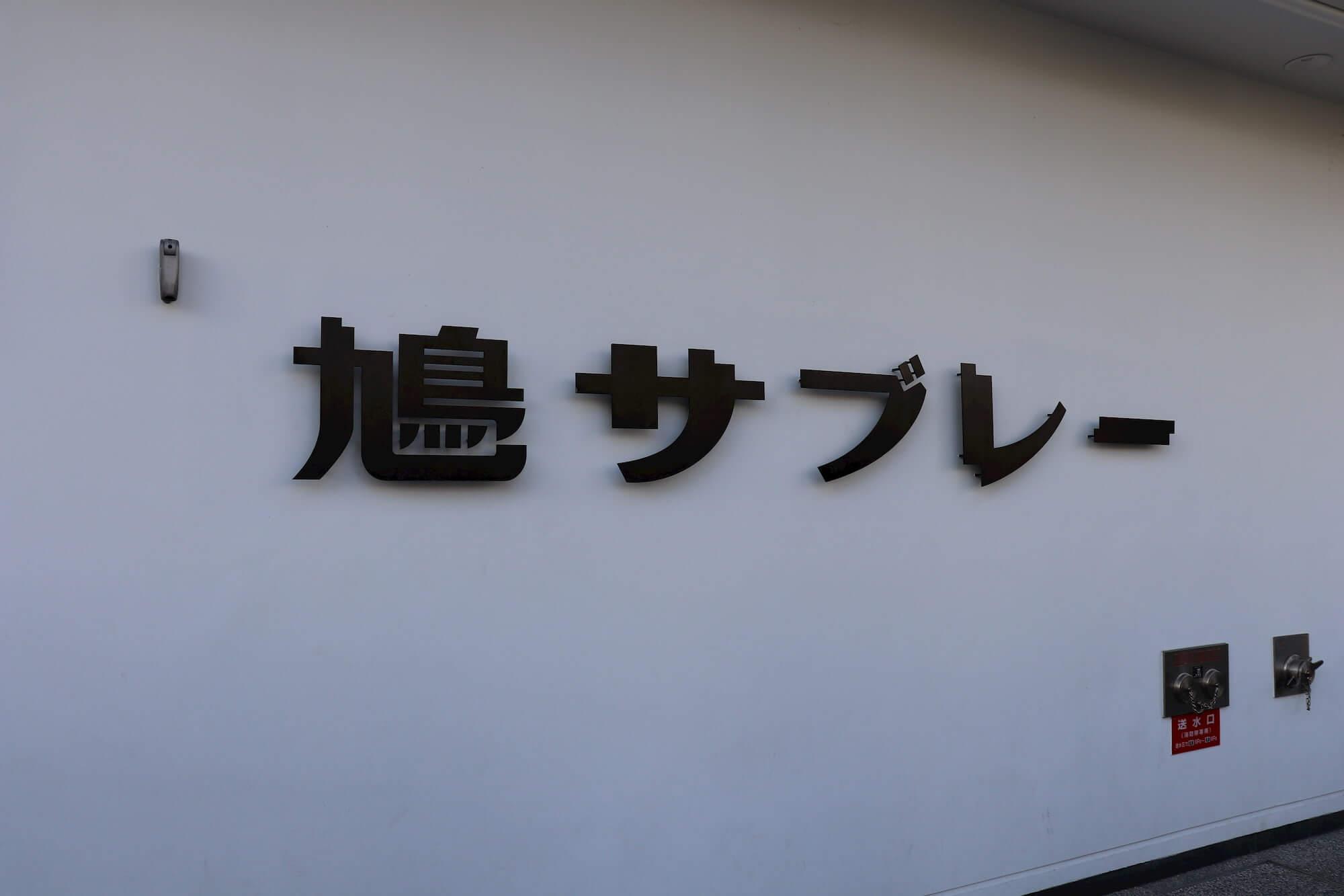 豊島屋の鳩サブレーの文字