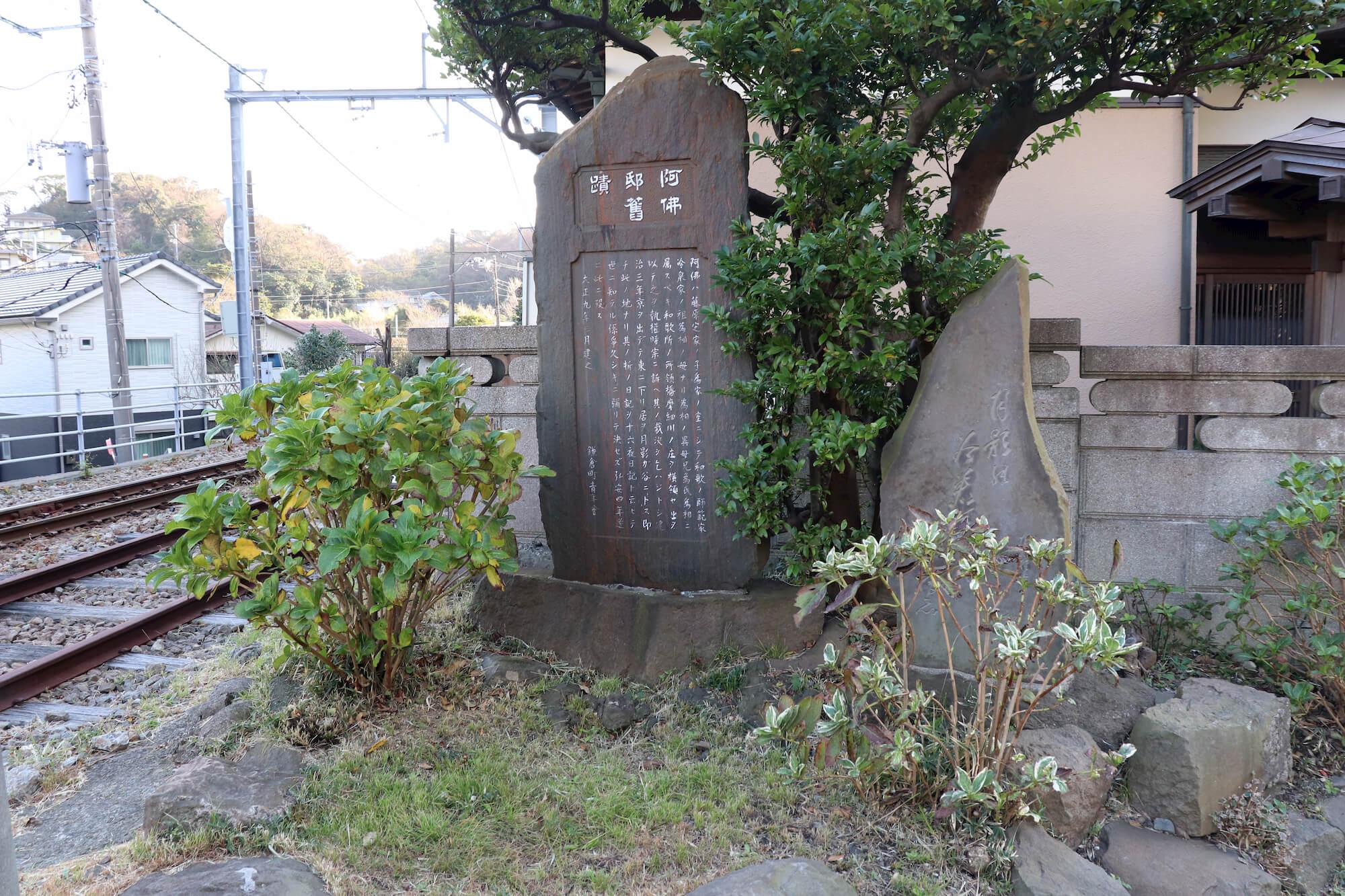 阿仏尼邸跡地の石碑