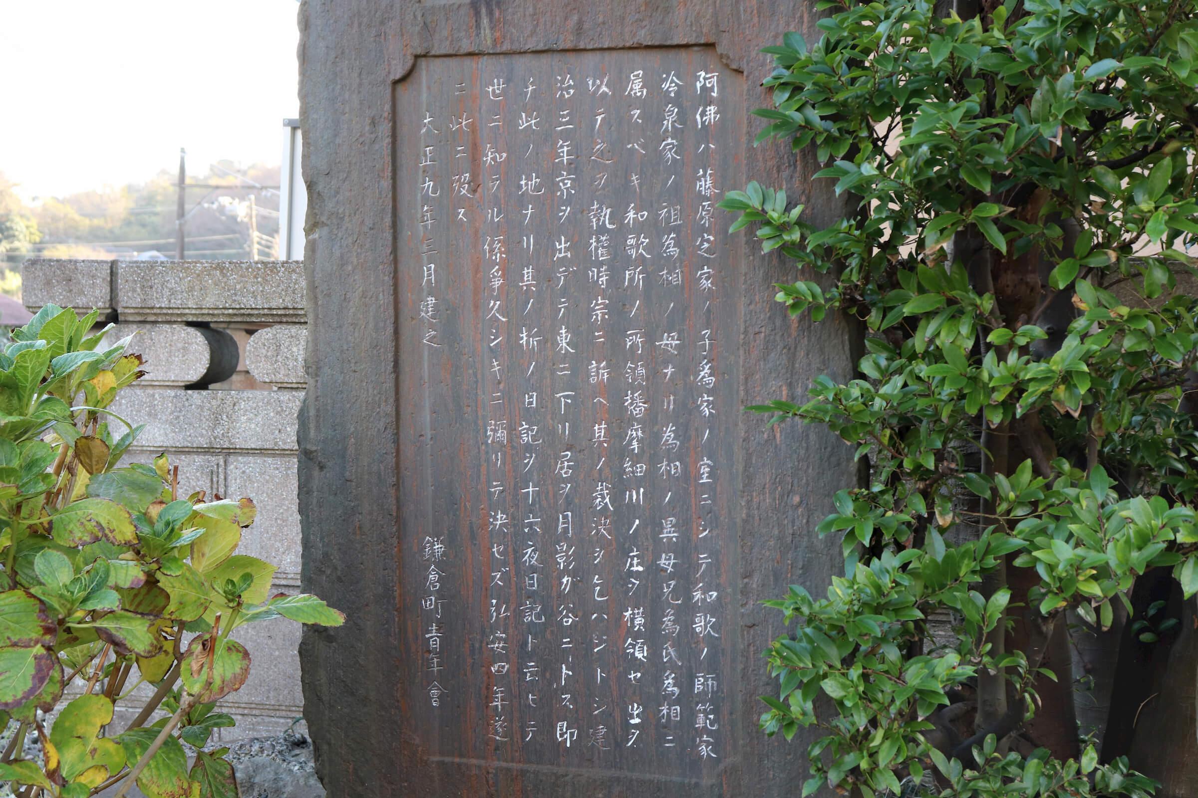 阿仏尼邸跡地の石碑の文字