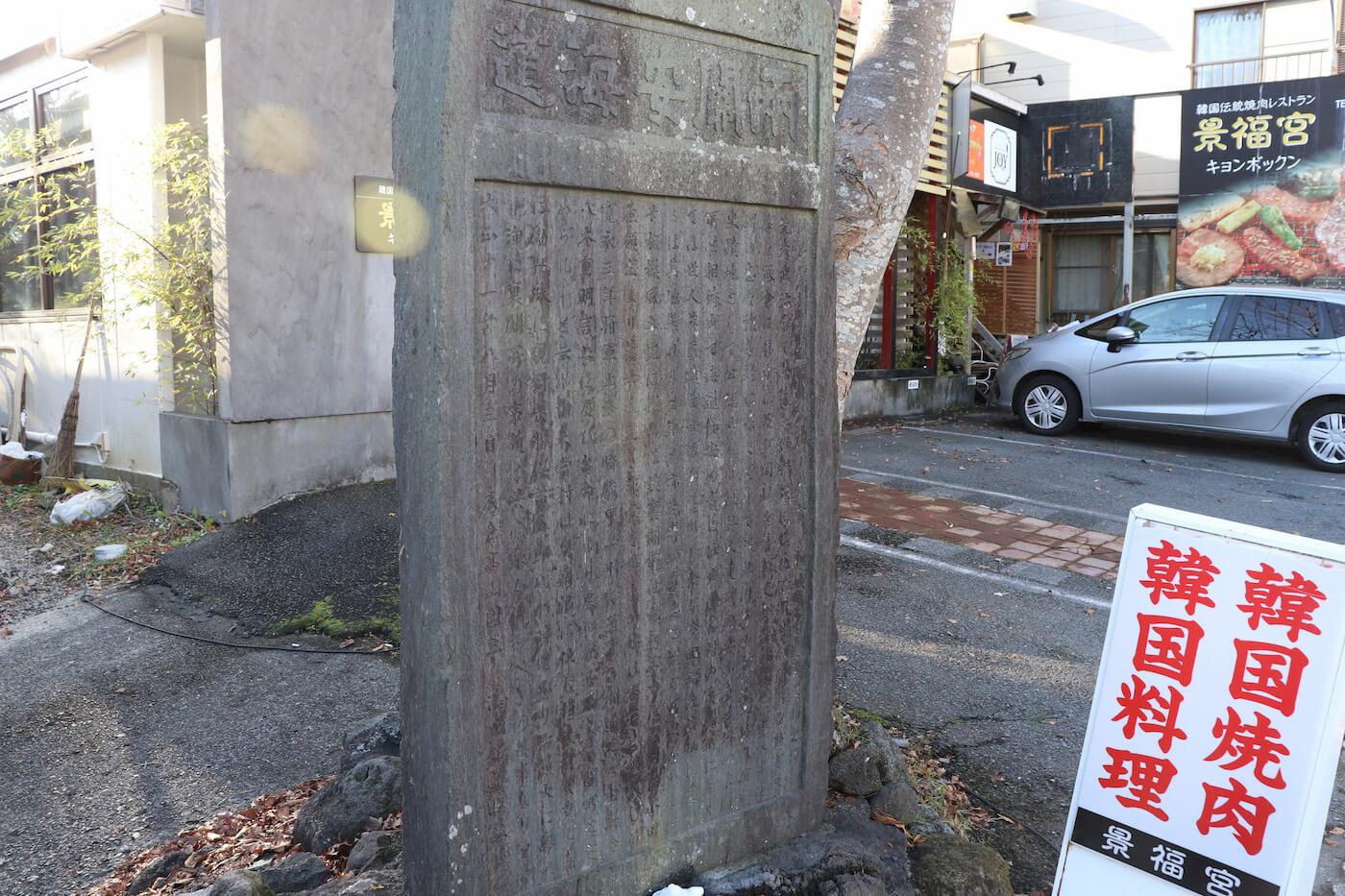 仙石原関所跡の石碑