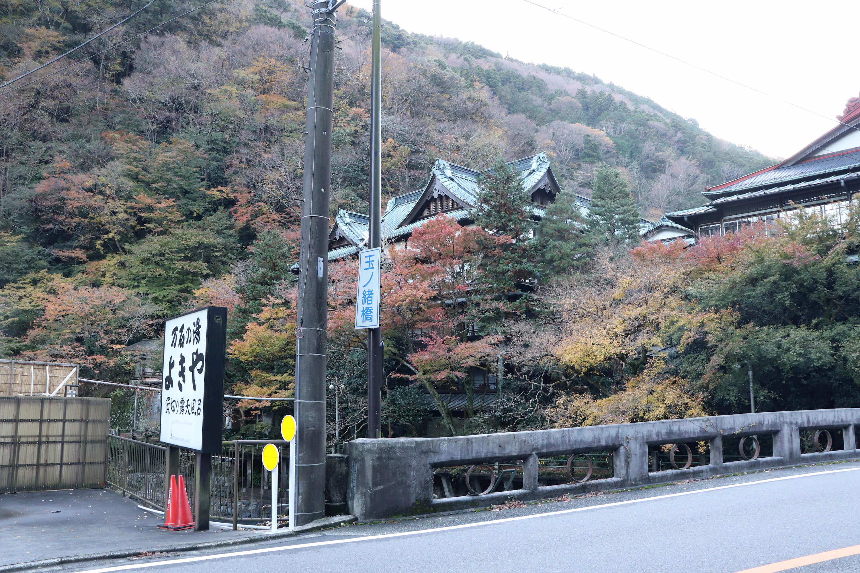 箱根塔ノ沢温泉の元湯還翠楼