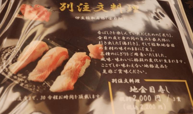 浜の湯の夕食のオプション:地金目寿し