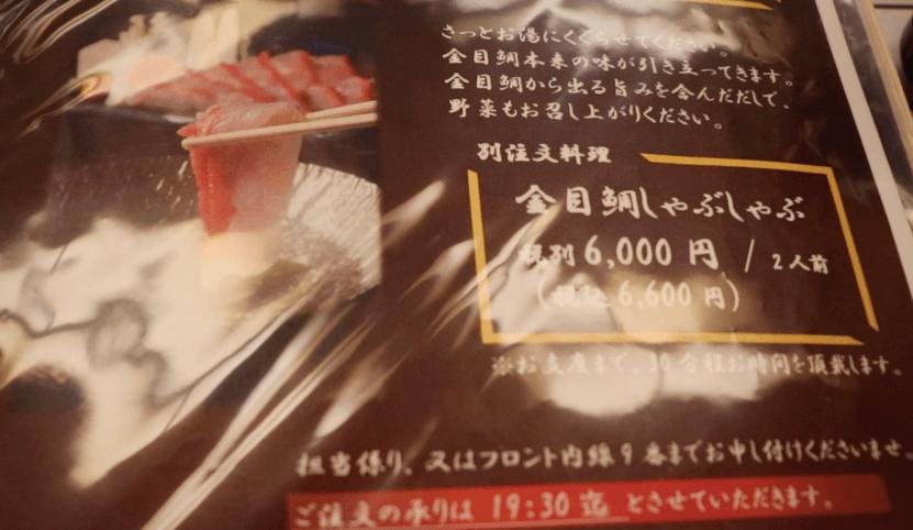 浜の湯の夕食のオプション:金目鯛しゃぶしゃぶ