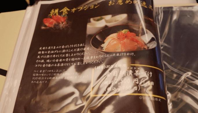 浜の湯の朝食のオプション:金目鯛漬け茶漬け
