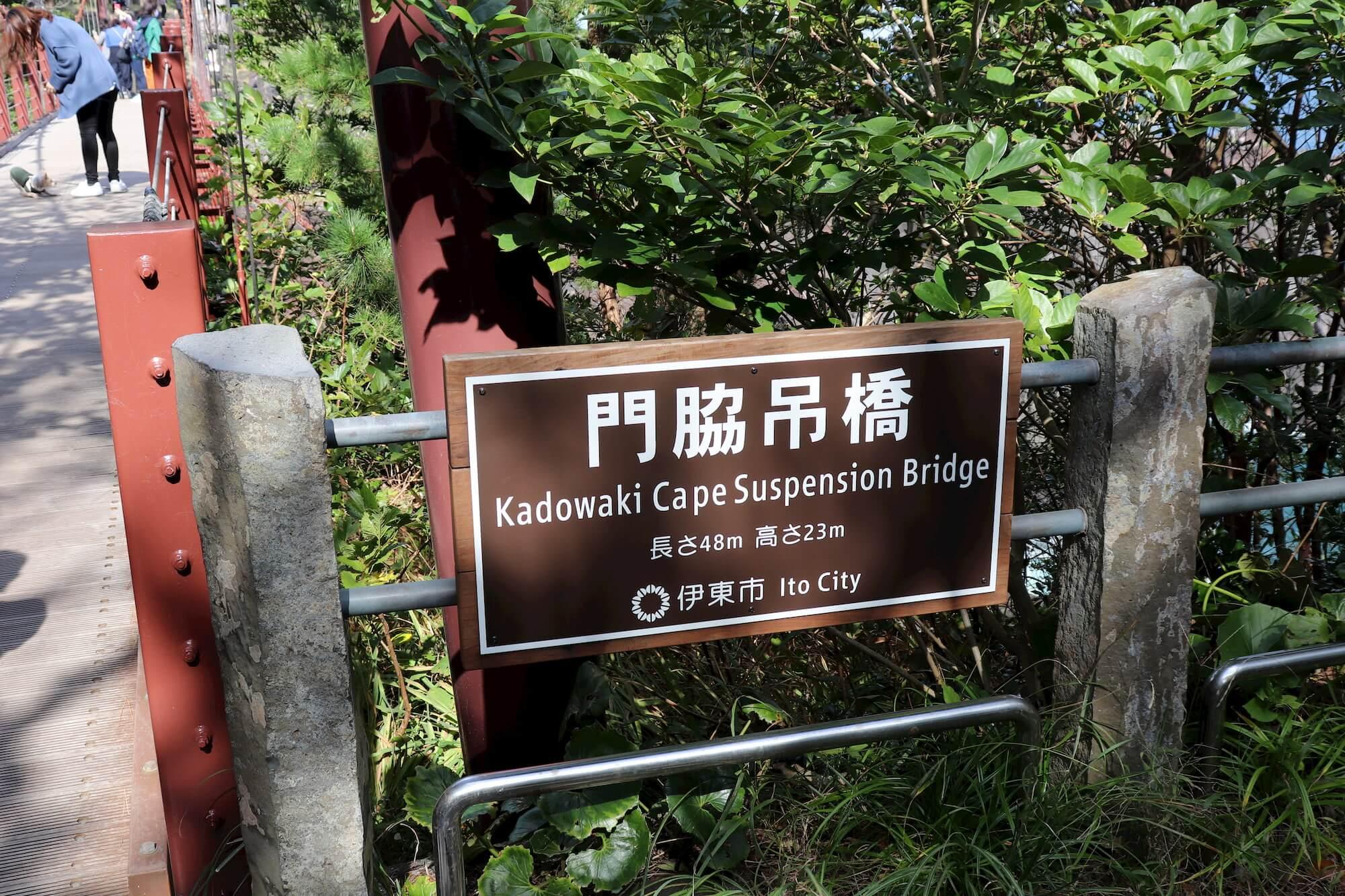 城ヶ崎海岸の門脇吊り橋